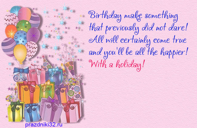 Birthday make something that previously did not dare! All will certainly come true and you'll be all the happier! With a holiday!